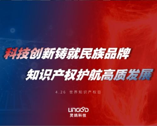 灵鸽精神:科技创新铸就民族品牌,知识产权护航高质发展
